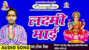new bhakti songs 2017 लक ष म म ई laksmi mai