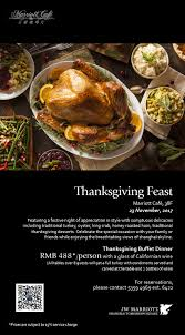 thanksgiving feast at marriott café jw marriott hotel shanghai