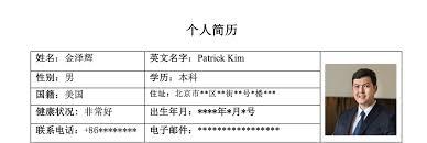 How Write Resume How To Write A Chinese Resume