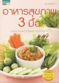 cuisine diet อาหารส ขภาพ 3 ม อ health cuisine kitchen