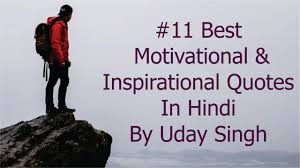 11 best motivational inspirational quotes in by uday singh