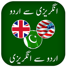 Patio Meaning In English English Urdu Dictionary Android Apps On Google Play