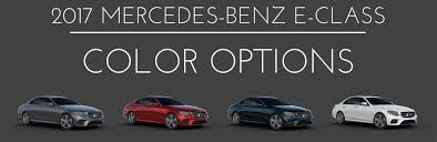 mercedes color options 2017 mercedes e class color options