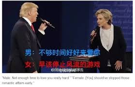 Asian Karaoke Meme - chinese take trump hilary debate meme game to another level