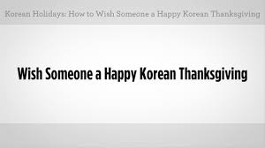 how to wish someone a happy korean thanksgiving in korean
