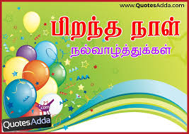 birthday wishes for brother greeting cards tamil clipartsgram com