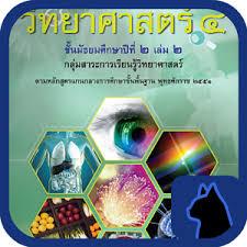aurasma apk ว ทยาศาสตร ม 2 เล ม2 aurasma apk for iphone android