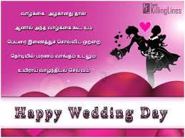 wedding quotes in tamil wishes greetings for wedding day tamil killinglines