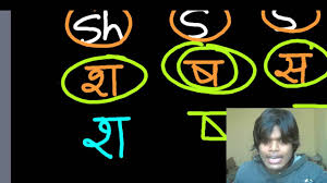 learn to write u0026 hindi consonant letters 6 y r l w s h