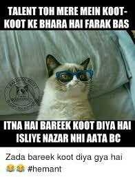 Mere Cat Meme - talent toh mere mein koot koot ke bhara hai farak bas insta