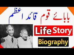 chaudhry muhammad ali biography in urdu muhammad ali jinnah father of nation full biography in urdu hindi