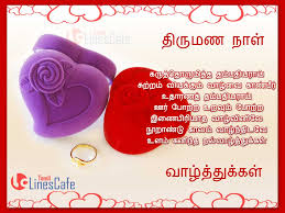 wedding quotes in tamil happy wedding day anniversary wishes sms tamil