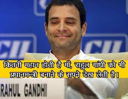 Hindi Meme Jokes - funny rahul gandhi troll hindi meme funny congress wallpaper