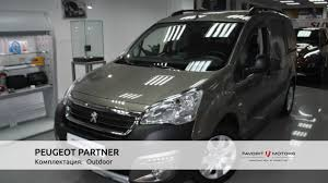 peugeot partner 2016 white peugeot partner 2017 youtube