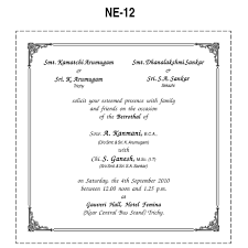hindu wedding card in telugu matter wedding invitation quotes for
