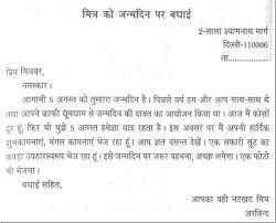 punjabi love letter for girlfriend in punjabi love letter for wife on her birthday in hindi letter idea 2018