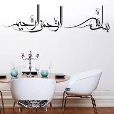 islamic wooden wall islamic wall decal stickers canvas bismillah calligraphy