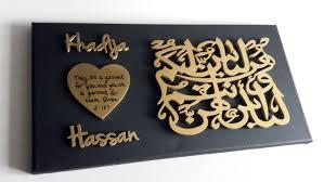 wedding gift quran islamic wedding gift personalised handmade islamic wall