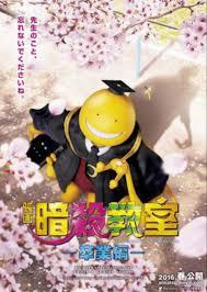 graduation poster poster for assassination classroom graduation dread central