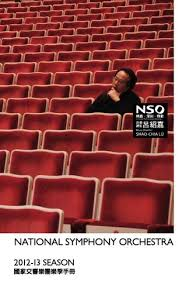 chambre compl鑼e enfant nso 2012 13 season brochure by nso國家交響樂團national symphony
