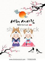 korean new year card happy new year translation korean text stock vector 753651409