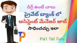 how to get assistant manager job in top bank in telugu by pa1