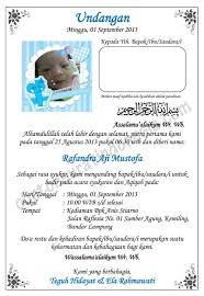cara membuat undangan bahasa jawa undangan aqiqah simpel versi word doc kertas a4 dibagi 4