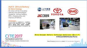 toyota company information cite china information technology expo 中国电子信息博览会 april 9