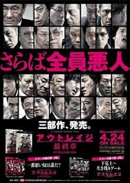 アウトレイジ|アウトレイジ ビヨンド [DVD]