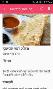 recipe apk marathi recipe 1 2 apk android lifestyle apps