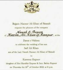 walima invitation cards kareena kapoor wedding shahdi invitation card walima card 2012