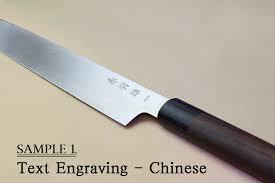 engraved kitchen knives name engraving service yoshihiro cutlery