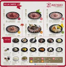 cuisine a la carte เมน ราคา อะค โยช akiyoshi บ ฟเฟ ต และ a la carte อ พเดท 2017