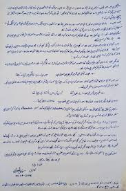 punjabi love letter for girlfriend in punjabi how to write a love letter in urdu cover letter templates