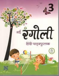 new saraswati namma kannada textbook for class 3