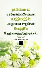 best 25 tamil bible ideas on pinterest tamil bible words bible