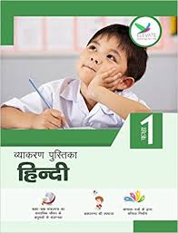 elevate hindi grammar with practice worksheets for class 1 amazon