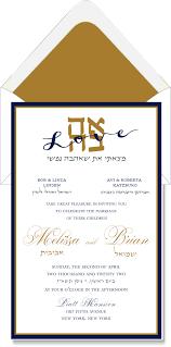 Jewish Wedding Invitations Love Ahava U2013 Hebrew Jewish Wedding Invitation U2013 Custom Wedding