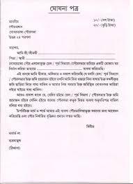 Authorization Letter Birth Certificate 28 birth certificate declaration letter letter template