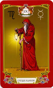 Использование таро Логинова в магических ритуалах Images?q=tbn:ANd9GcROFfipRJw3W2al-zsWk8kF5-jLqGweR1hCGRifiMoMwgf6TawE