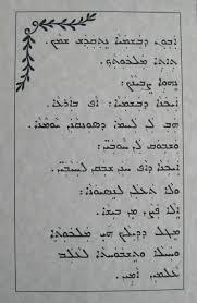 the lord u0027s prayer u2013 an aramaic transliteration in surface