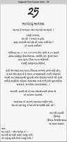 Shrimant Invitation Card Shrimant Invitation Card In Gujarati Infoinvitation Co