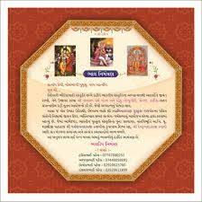 baby shower invitation card in gujarati ebb onlinecom