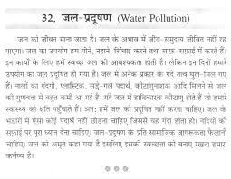 sample cause and effect essay pollution cause and effect essay pollution essay essay on essay water pollution water pollution essay on water pollution short paragraph on water pollution in hindi