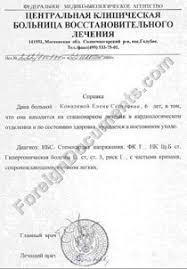 medical certificates medical conclusions u0026 medical statements