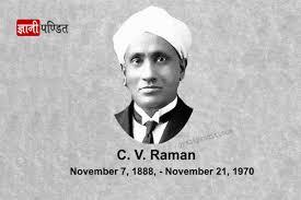 biography sketch of cv raman famous biography 2017