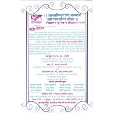 first birthday invitation card matter in marathi 1st birthday