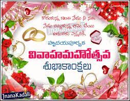 Wedding Wishes Download Best Telugu Marriage Anniversary Greetings Wedding Kavithalu