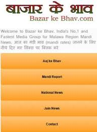 apk bazar bazar ke bhav apk free news magazines app for android