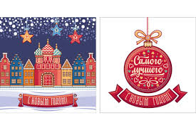 russian new year cards new year card colorful decor design bundles